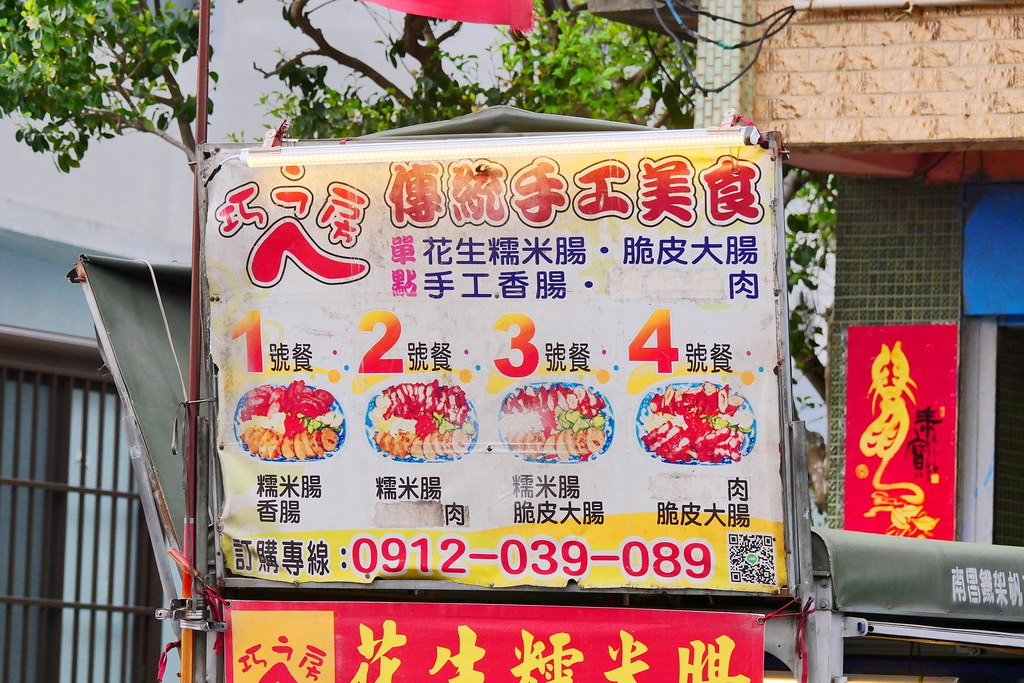 巧之房傳統花生糯米腸