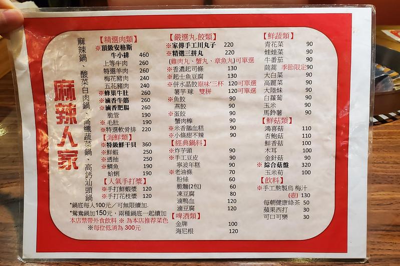 台中 麻辣人家