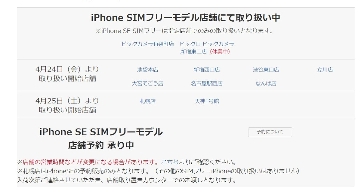 iPhone SE yodo and bic