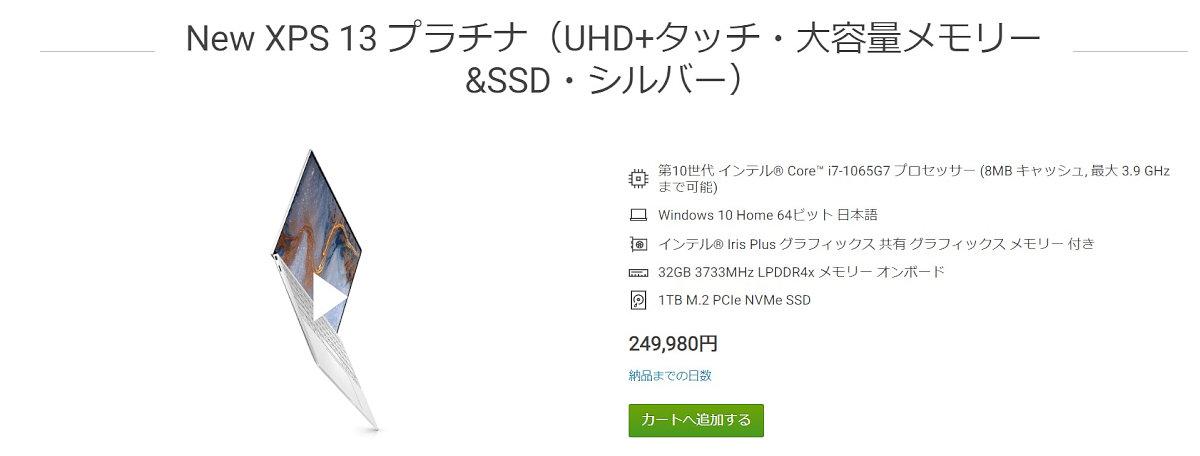 XPS13 RAM32GB