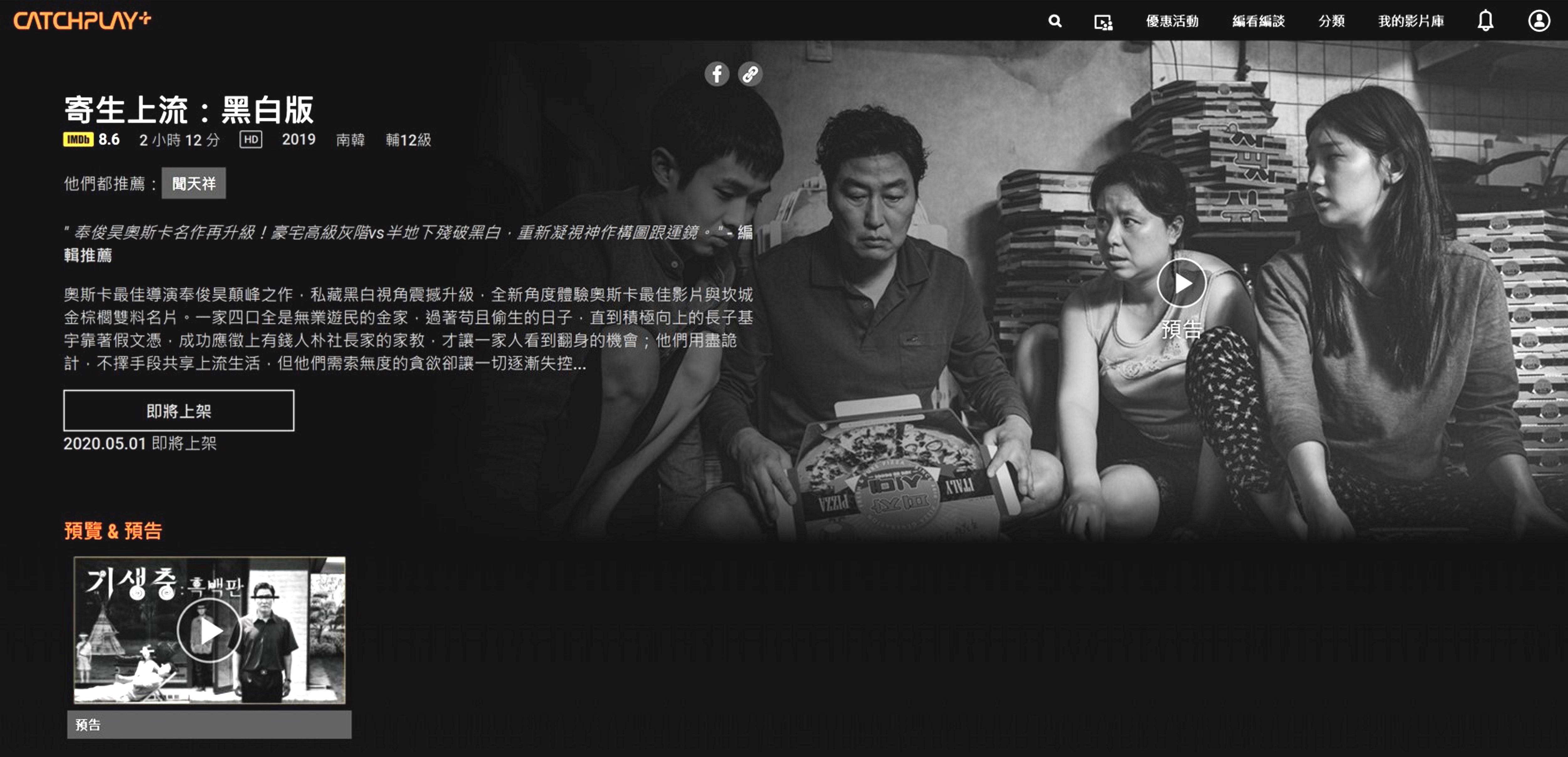 《寄生上流:黑白版》5月1日  CATCHPLAY+全台獨家上架