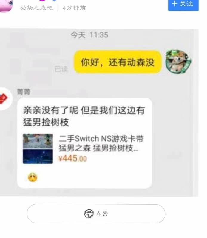 「動物森友會」遊戲在中國全面下架,傳出有賣家改遊戲名引發話題。 圖/摘自網路