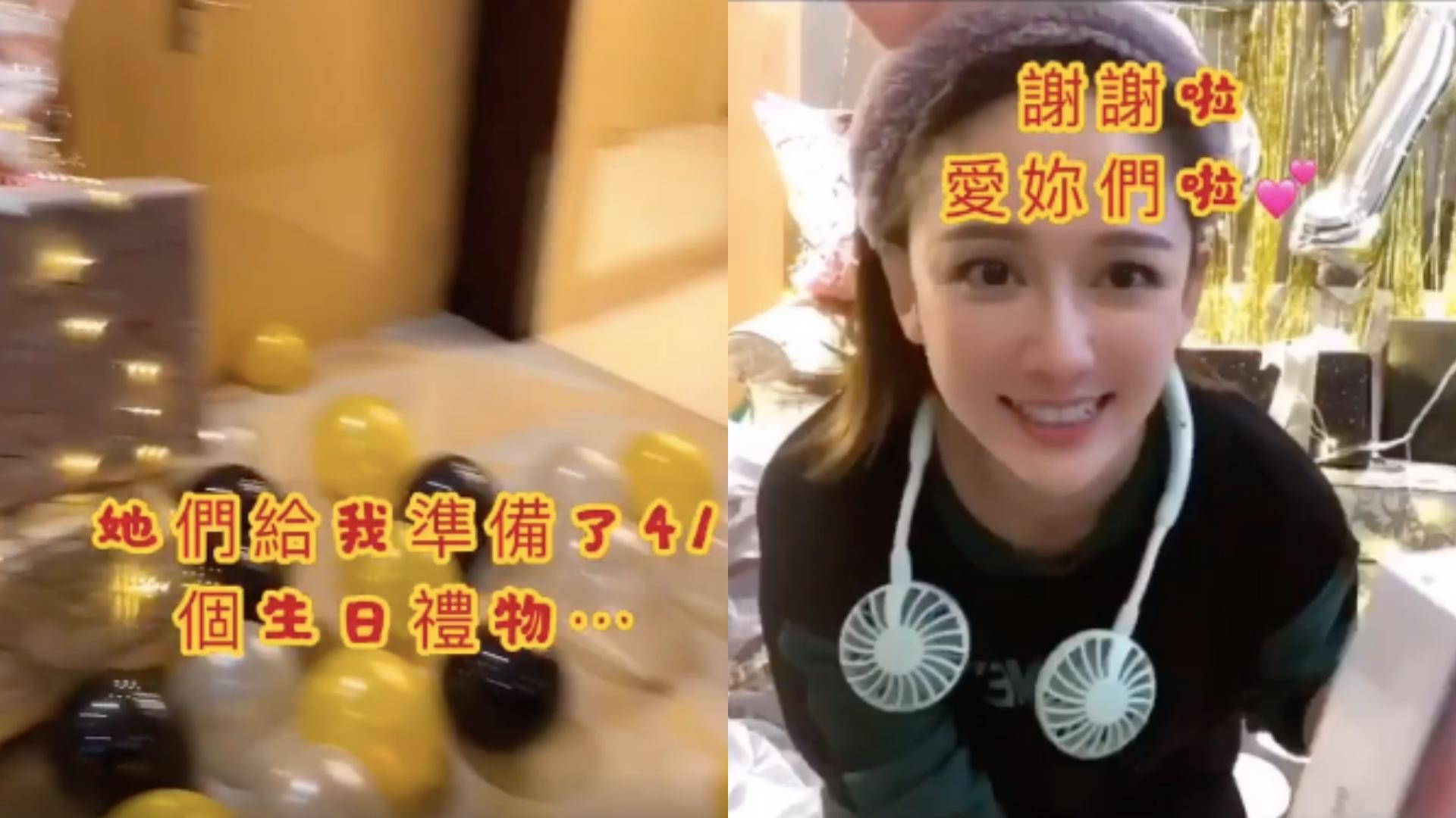 工作人員貼心為陳喬恩準備41個禮物,慶祝41歲生日。