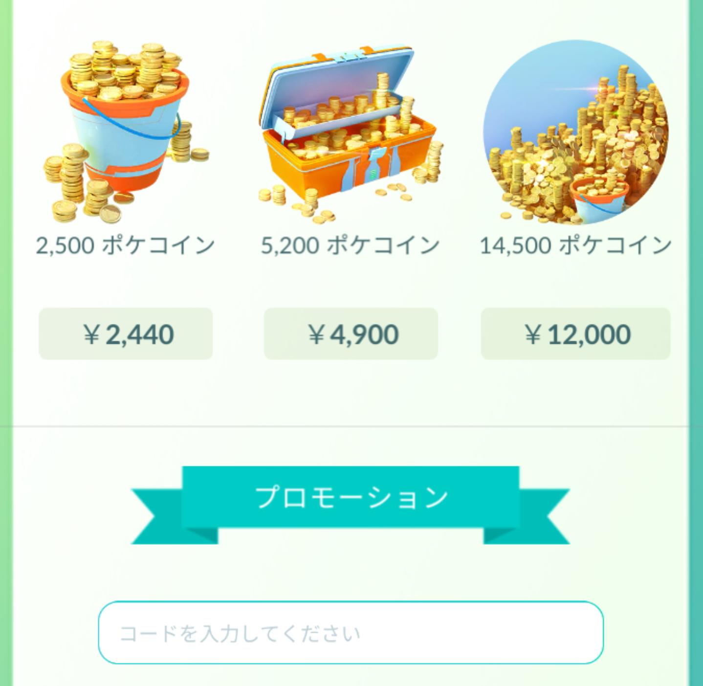 PoekmonGO_Promotion
