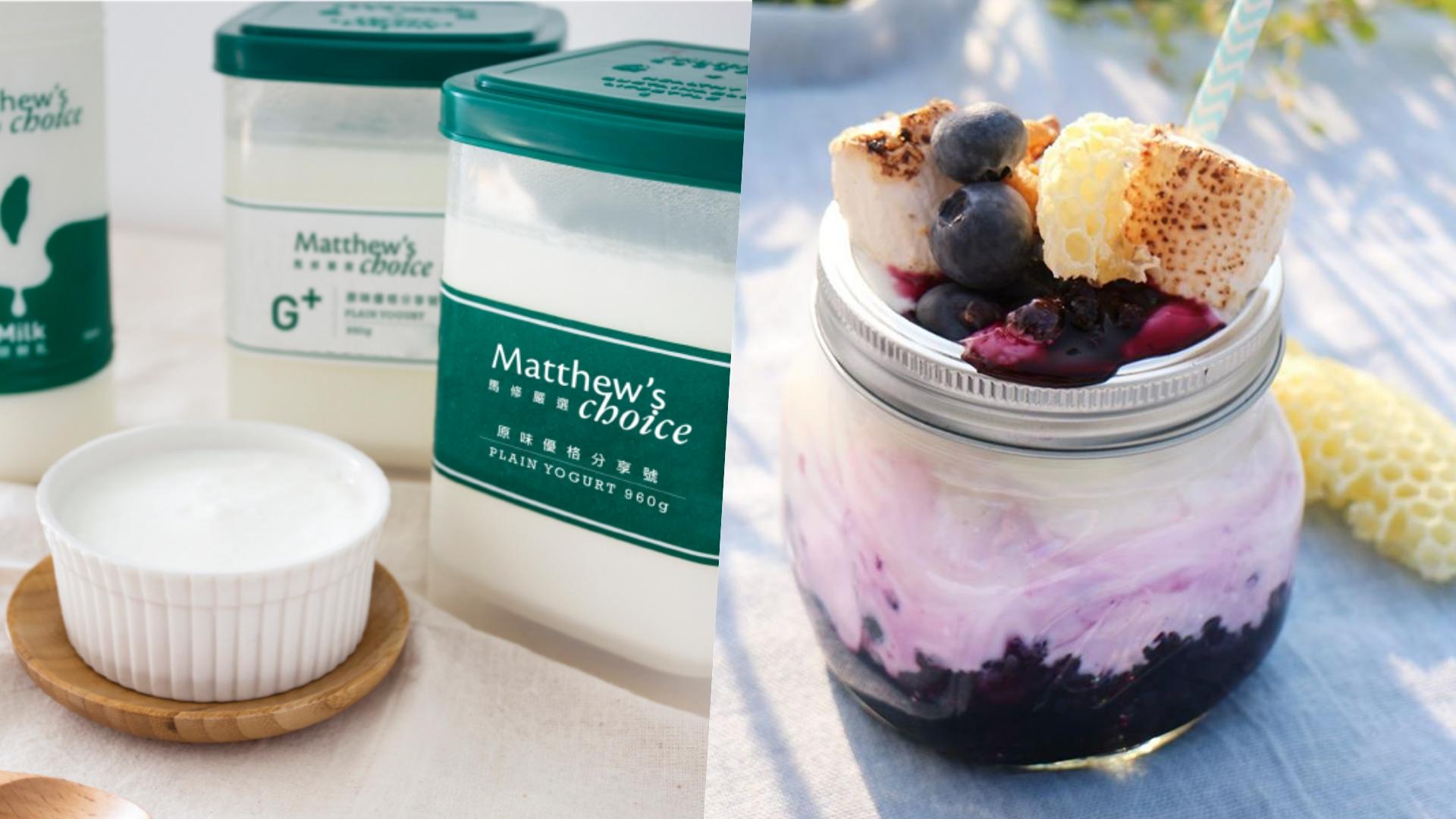 馬修嚴選原味優格分享號2入+330元季節果漿2入,沒有加糖和添加物的優格,才能吃得更健康!