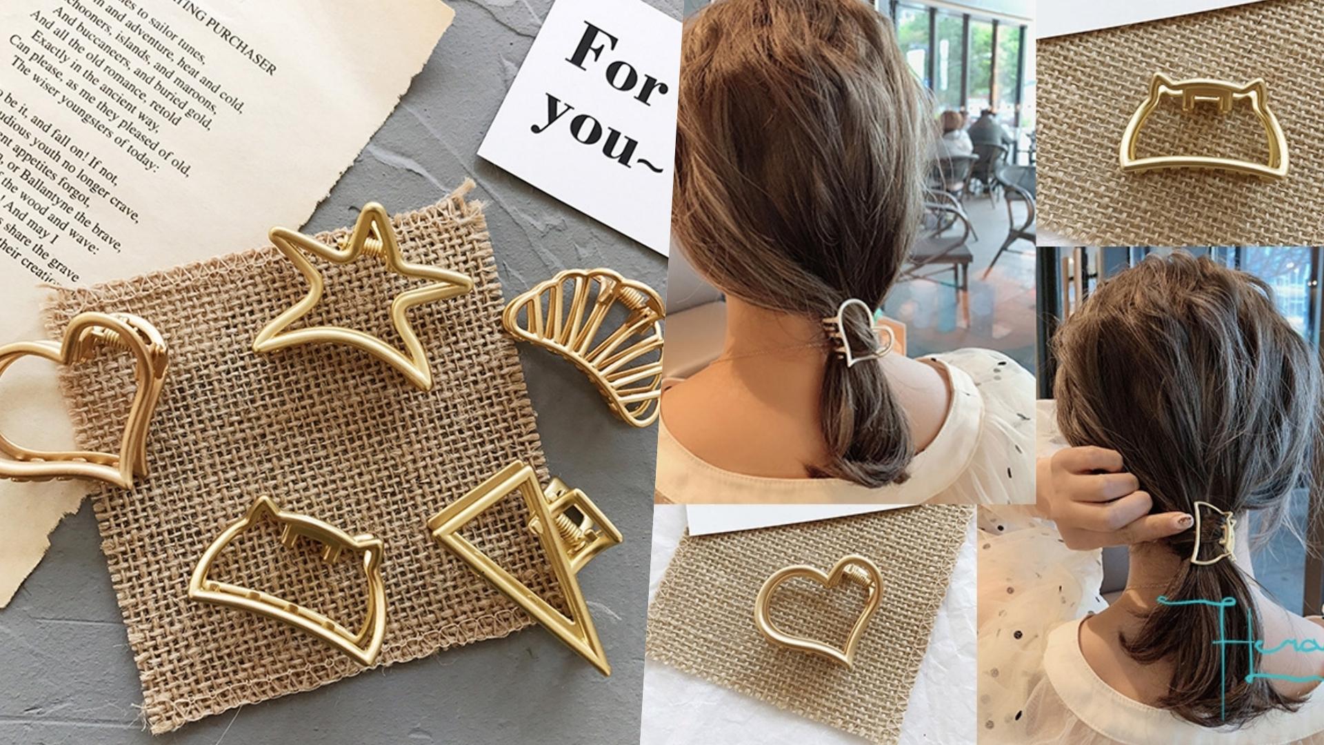 Hera 赫拉 磨砂設計時髦多元啞光抓夾/髮夾-5款,霧面的磨砂金色,讓整個飾品質感升級,看起來好有氣質!