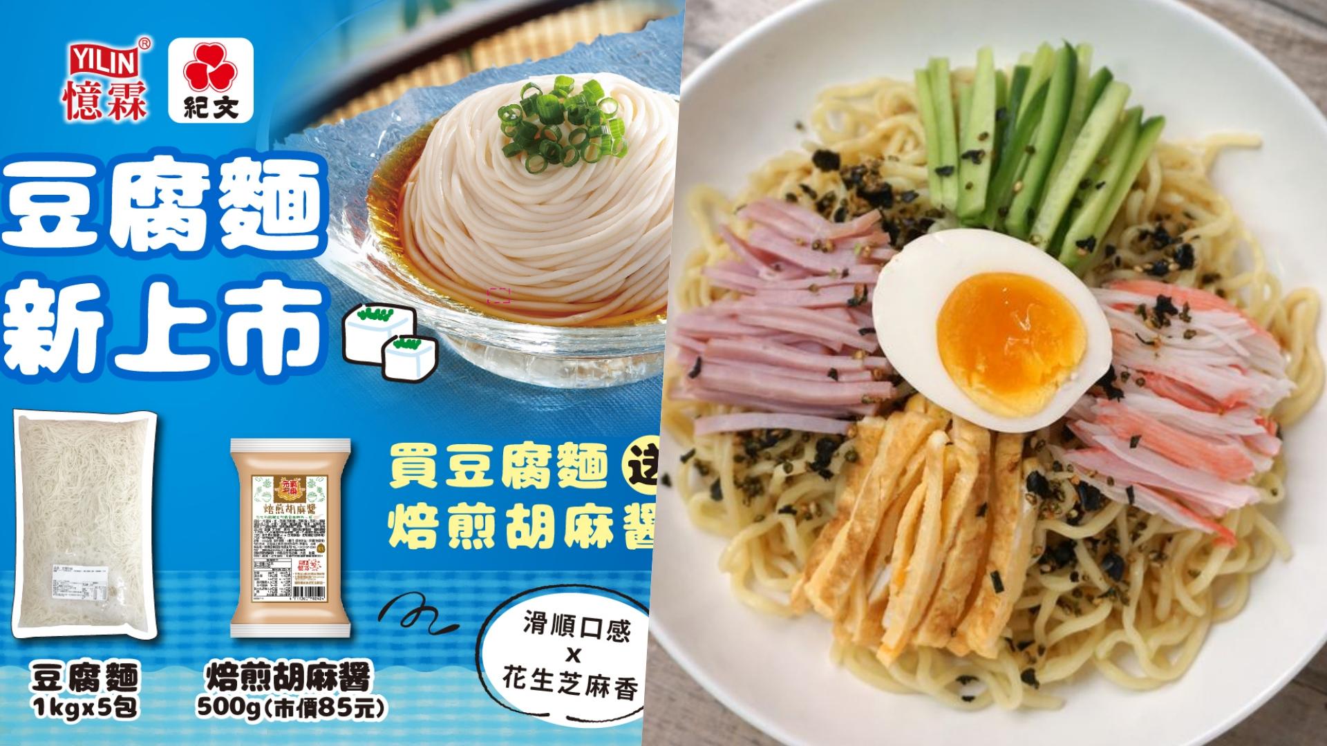 豆腐麵低熱量又散發淡淡豆香,吃起來超滿足!