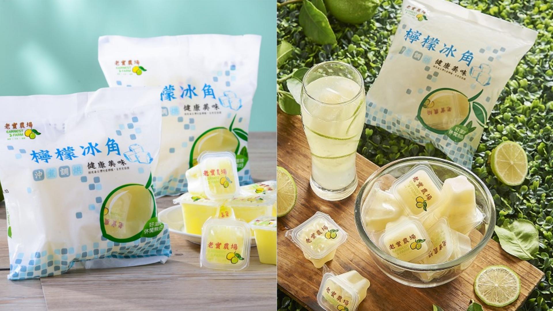 整顆檸檬榨成的檸檬冰角,在夏天製作冰品或甜點都很實用!