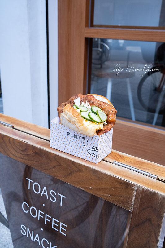 台北公館|鱷吐司 A Toast