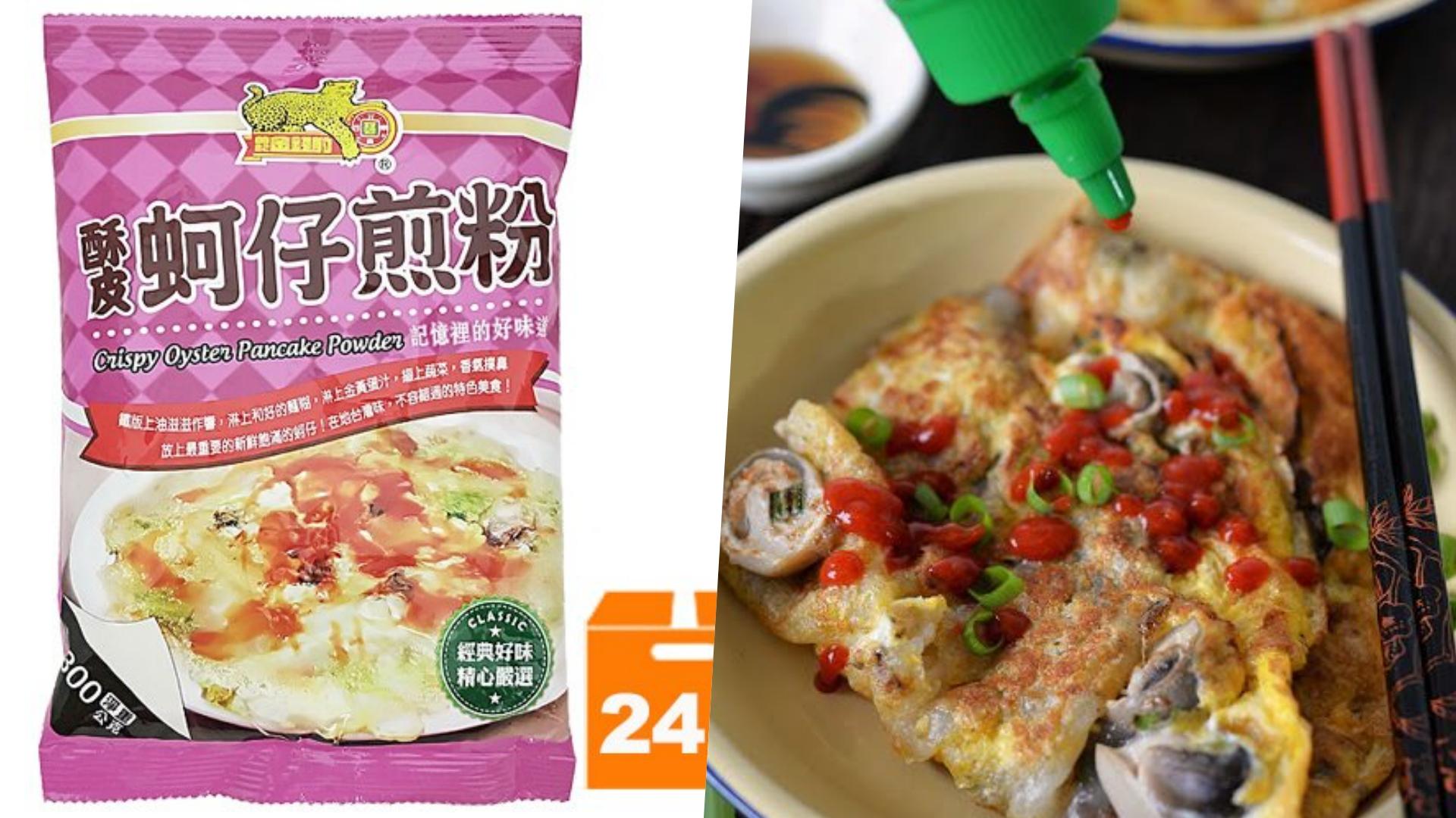 台灣的代表小吃竟然不用出門也能在家自己做!