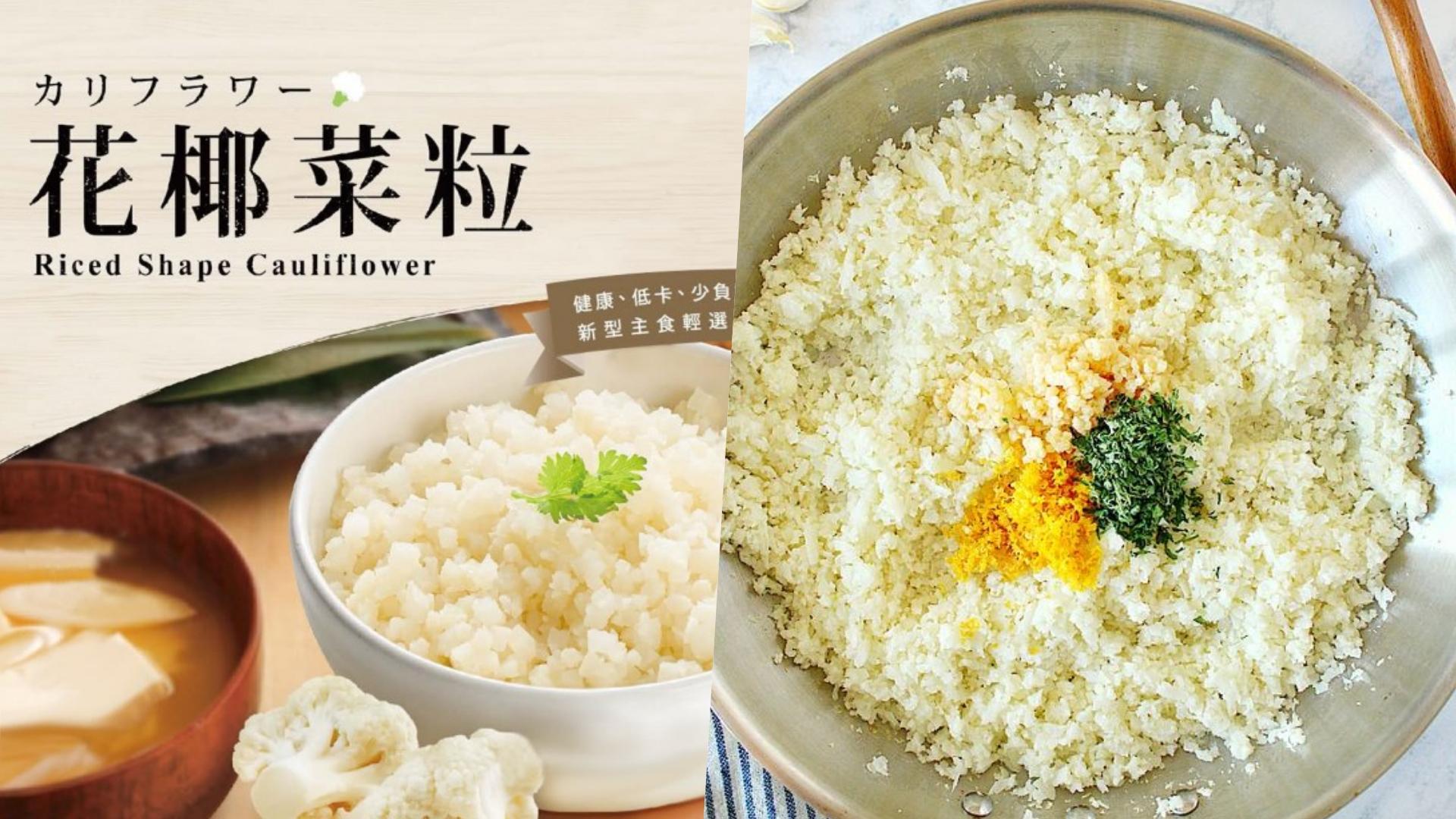 花椰菜富含多種維生素,取代米飯變得更加健康了!