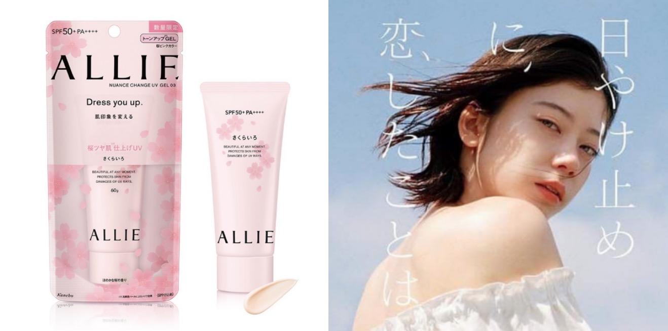 限定的櫻花香調是女生們最愛的香氛防曬,極致的抗摩擦功能讓防曬不易脫落,除此外還添加美容液保濕成份