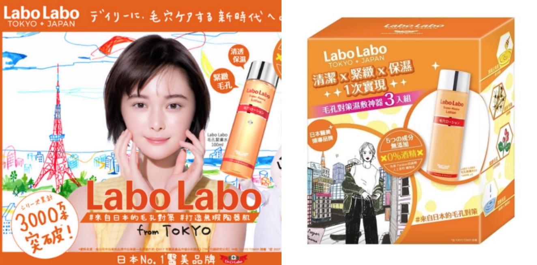 Labo Labo是日本皮膚科權威-城野醫生親研的毛孔對策系列,添加毛孔保養成分配方,使用後給人舒爽的清涼感,有效緊縮毛孔,是打造陶瓷肌的第一步!