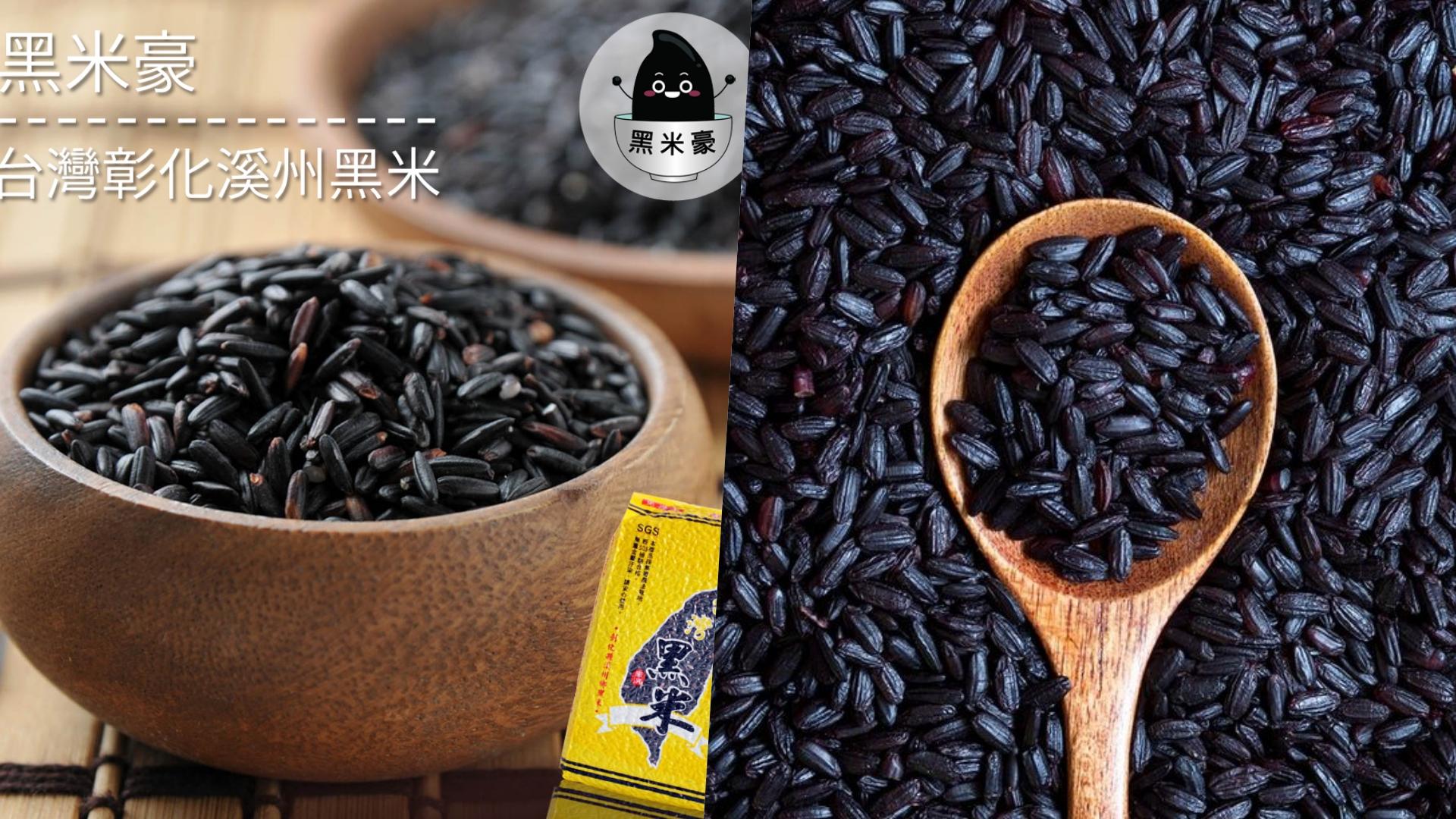 黑米有著米中之王和長生米的美稱,含有豐富的花青素、18種水解氨基酸以及維生素和膳食纖維。