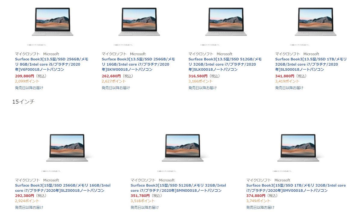 Surface Go 2 予約開始