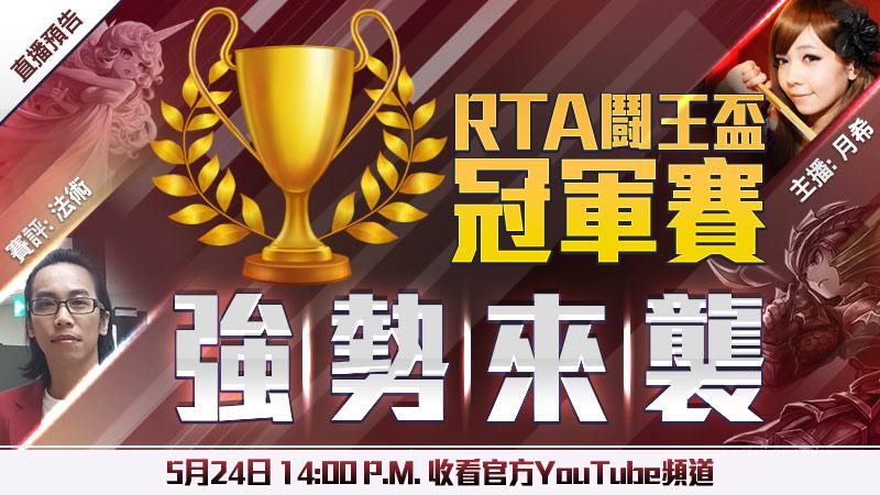 ▲《魔靈召喚》RTA鬪王盃個人賽冠軍賽5月24日強勢來襲!