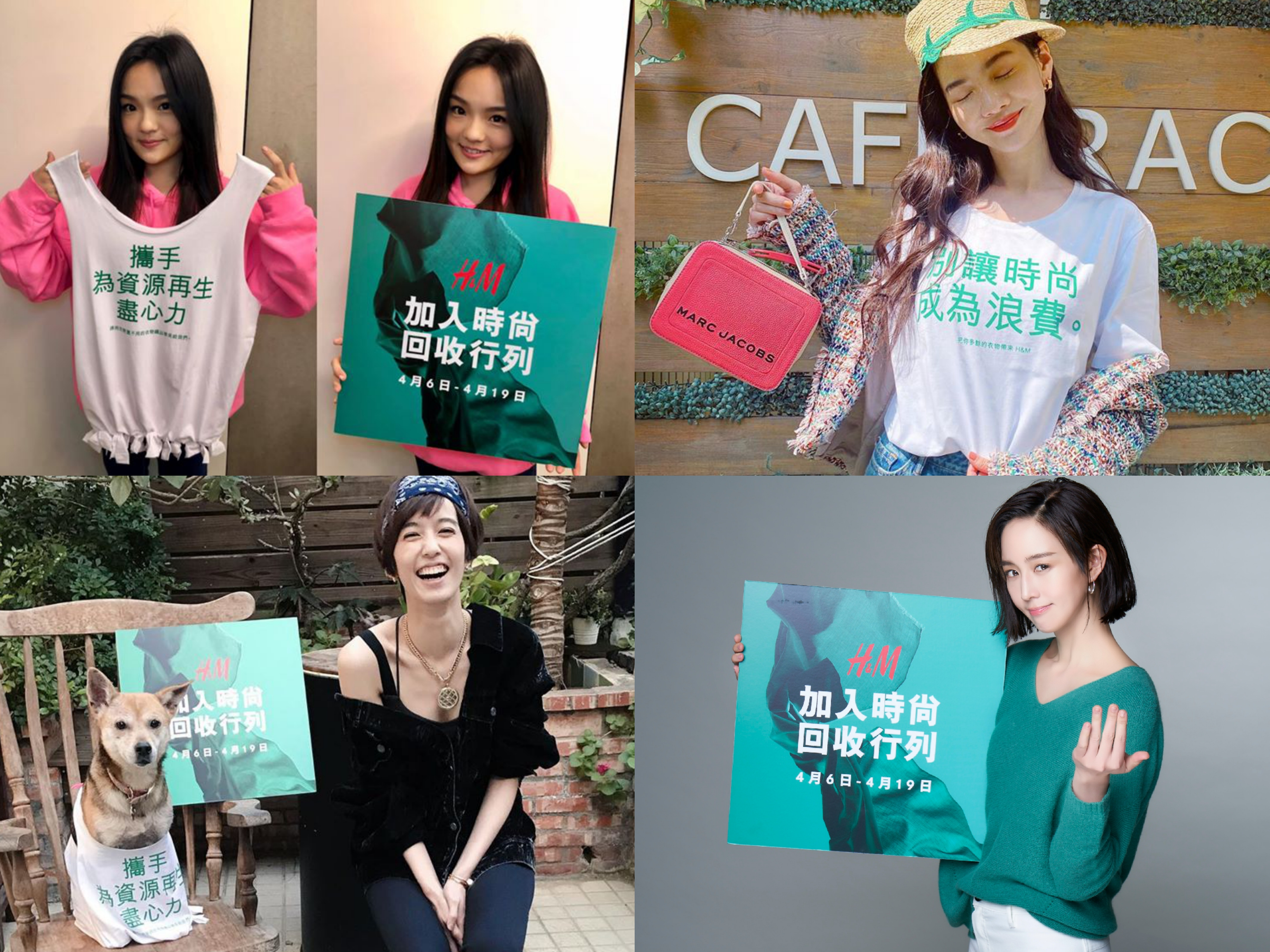 H&M舊衣回收+永續再生,女神張鈞甯、徐佳瑩、陳庭妮、曾之喬一起響應