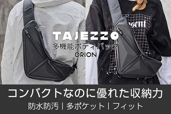 """Photo of Compact and large capacity with 7 pockets. Multi-functional body bag """"Orion"""" with 3D design-Engadget Japan version"""