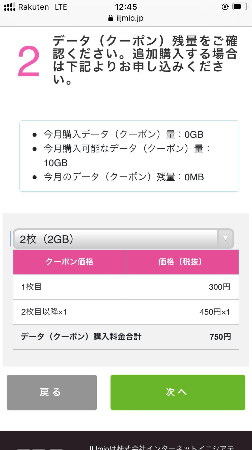 使う時だけ1GBの容量を追加購入するスタイルです