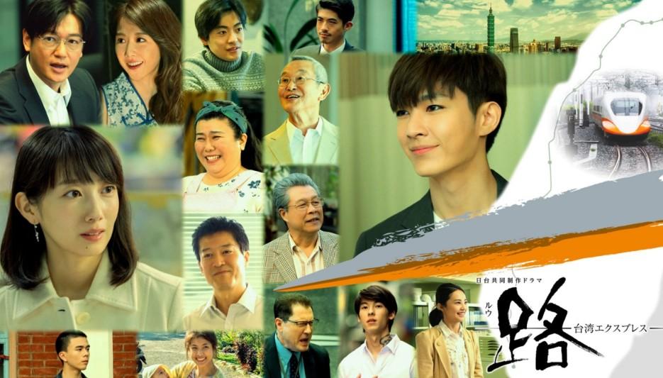 《路~台灣EXPRESS~》宣傳海報