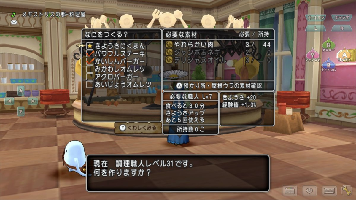 Dragon Quest 10 Online