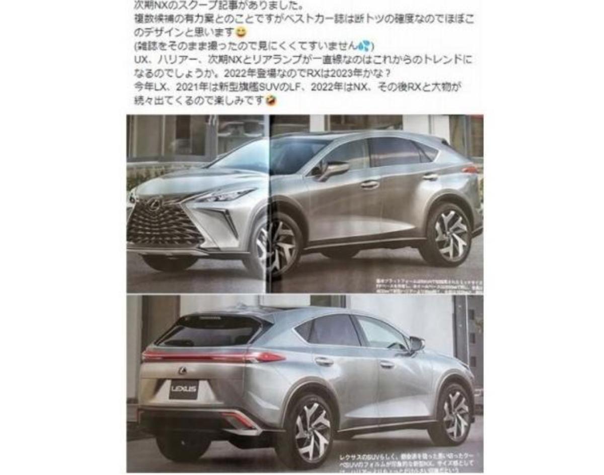 日媒曝光新一代 Lexus NX 的預想圖,明顯更高級化。