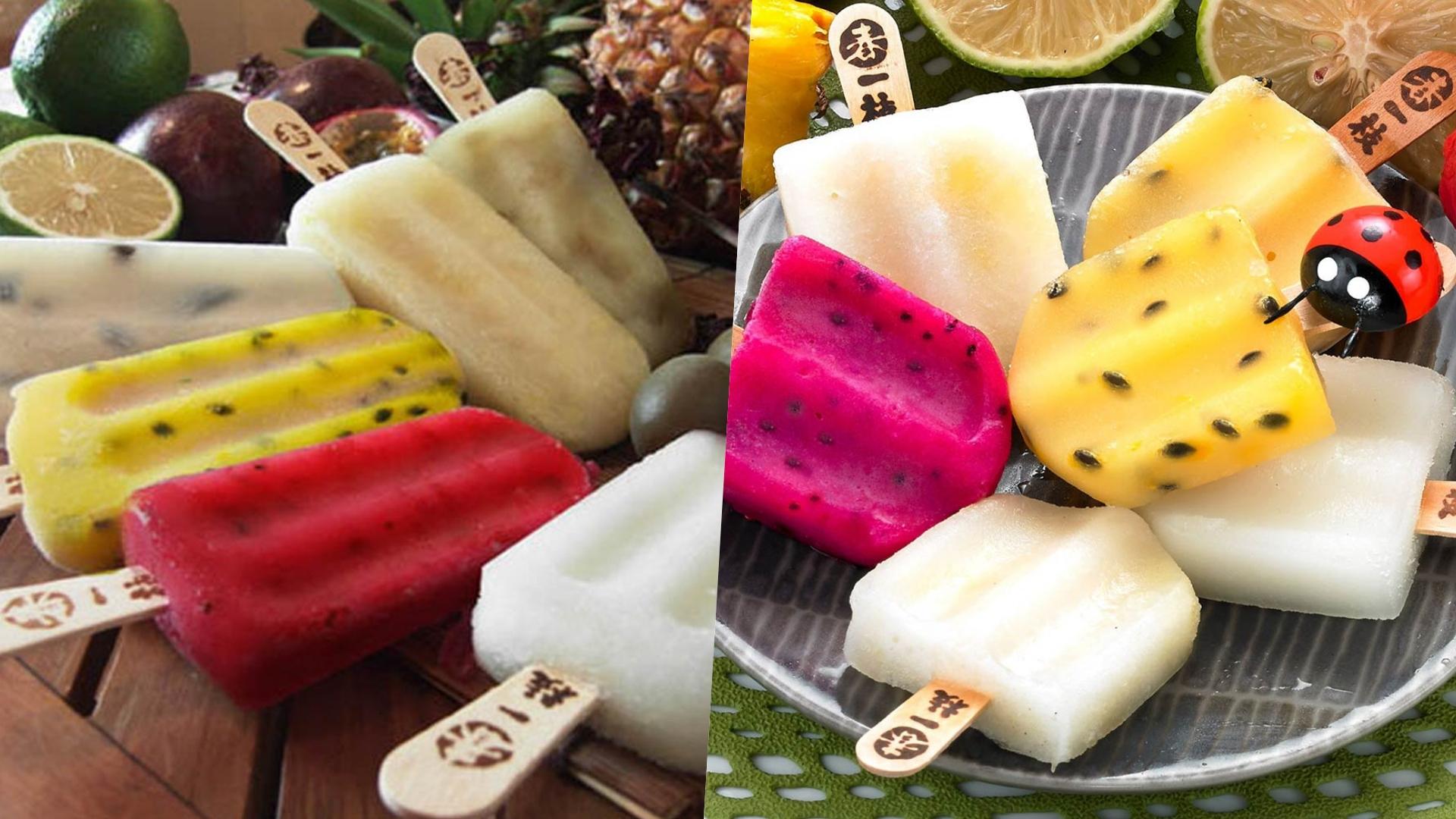 台灣唯一的天然水果手作冰棒,不添加化學成分和其他添加物,只用「水」「糖」「水果」三種材料製成,給小朋友吃也超放心!
