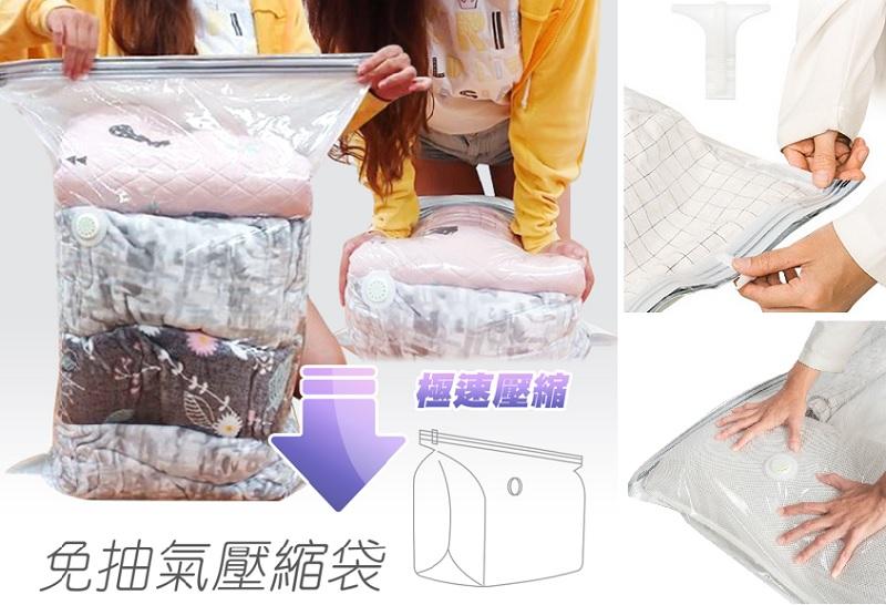 ▲立體真空袋透過手壓方式擠出空氣,適合保暖床包、人造纖維材質等不怕壓壞的寢具收納。(圖片來源:Yahoo購物中心)