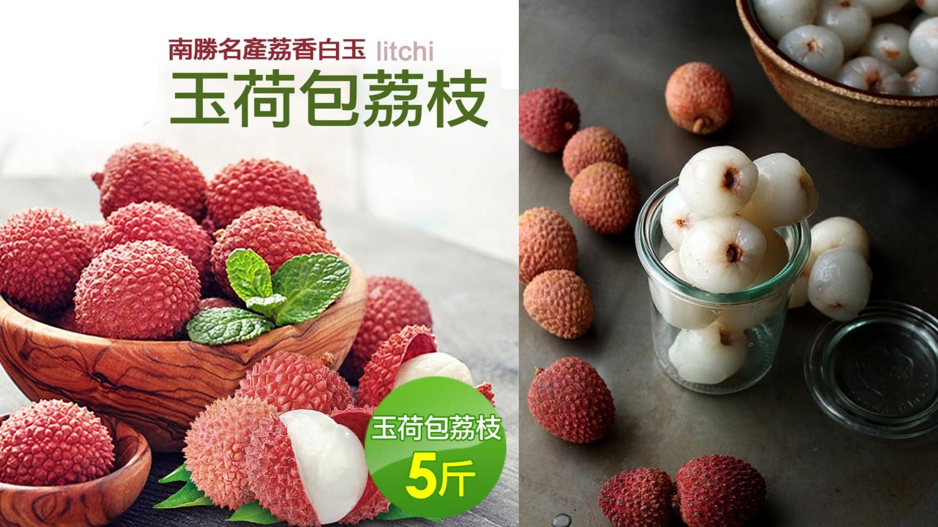 荔香白玉是荔枝當中最頂級的品種,果核比一般的更加扁小,果肉多且Q、甜度高達18度!每到夏天當然不能錯過!