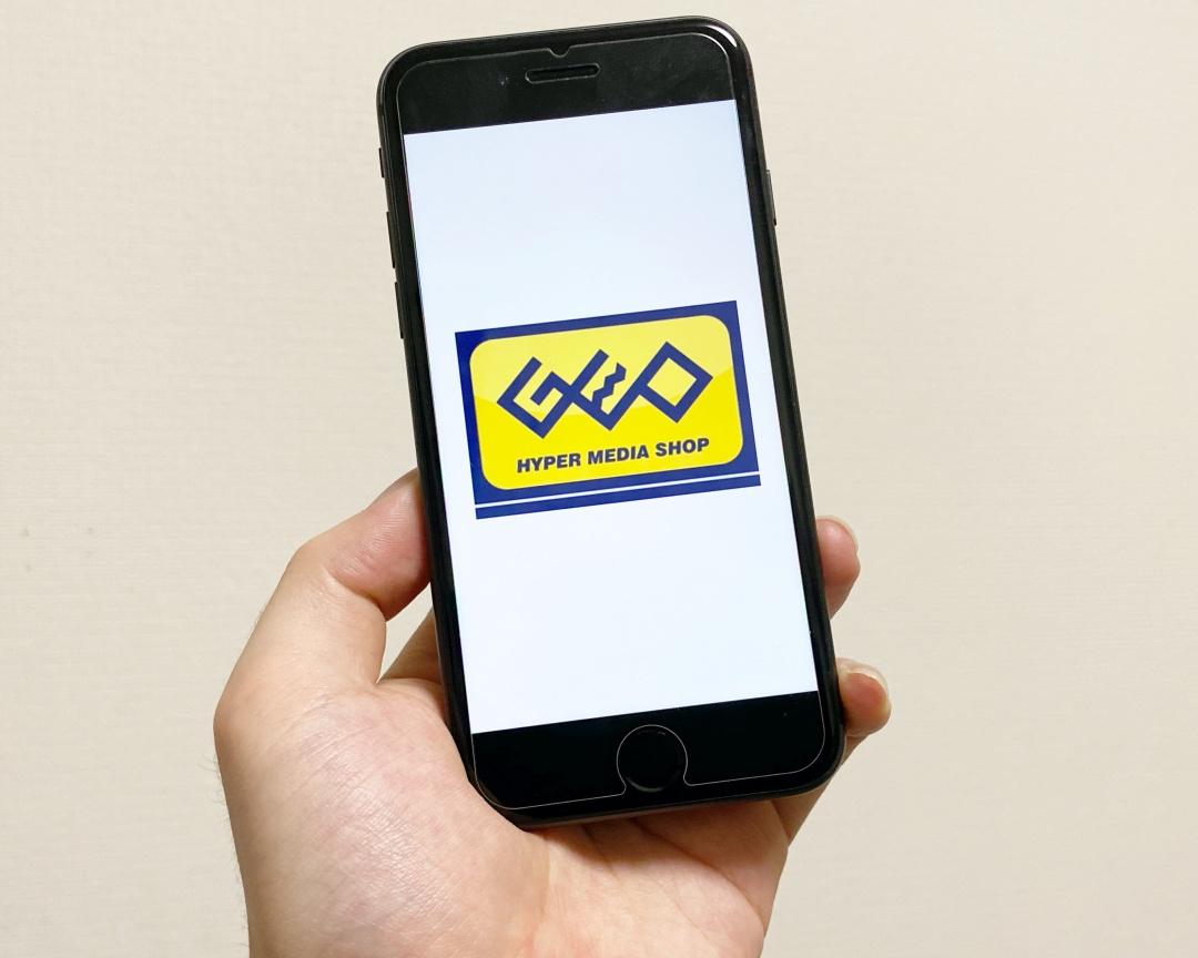 geo smartphone