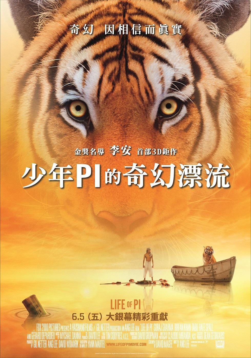 《少年Pi的奇幻漂流》電影海報