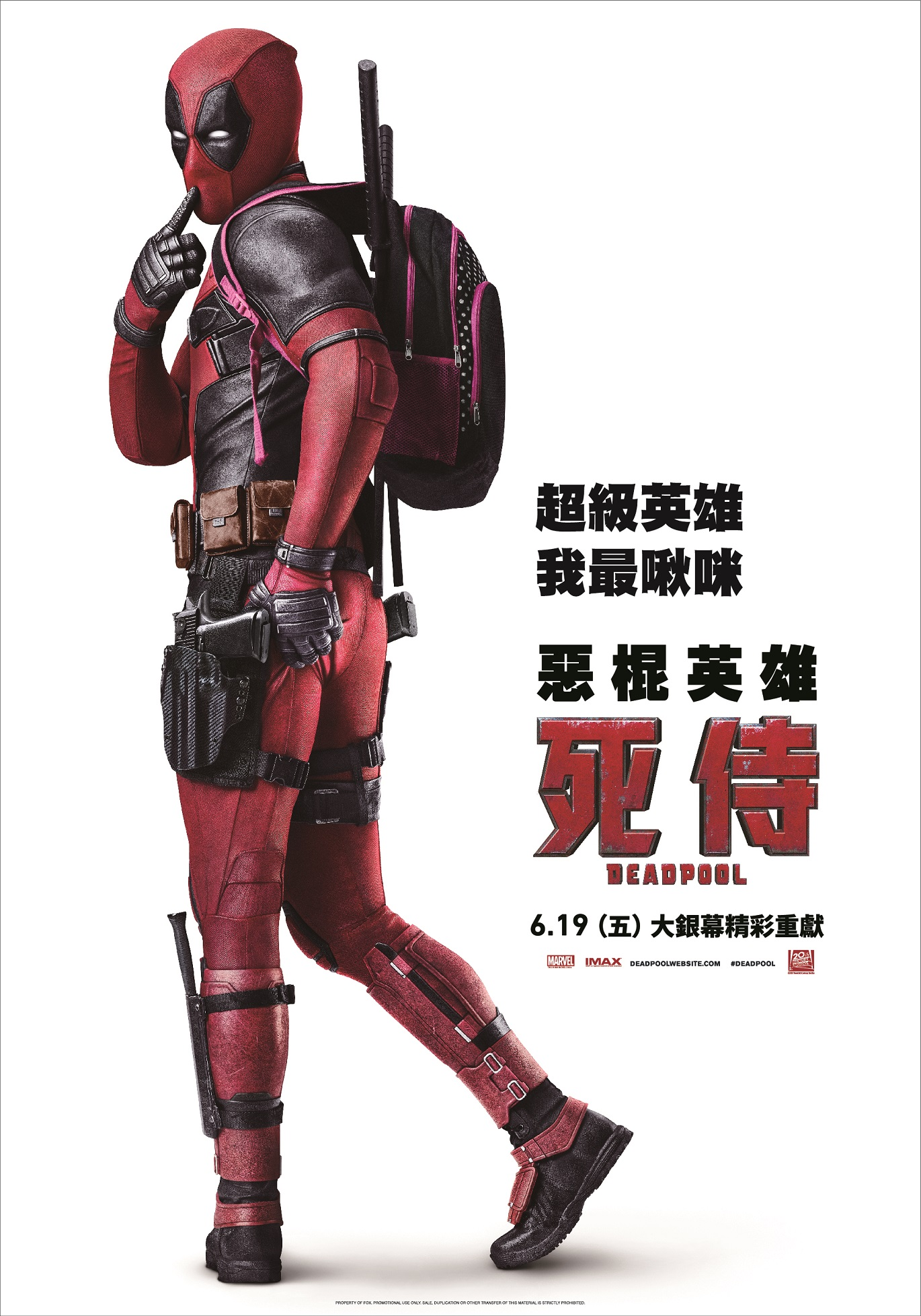 《惡棍英雄:死侍》電影海報