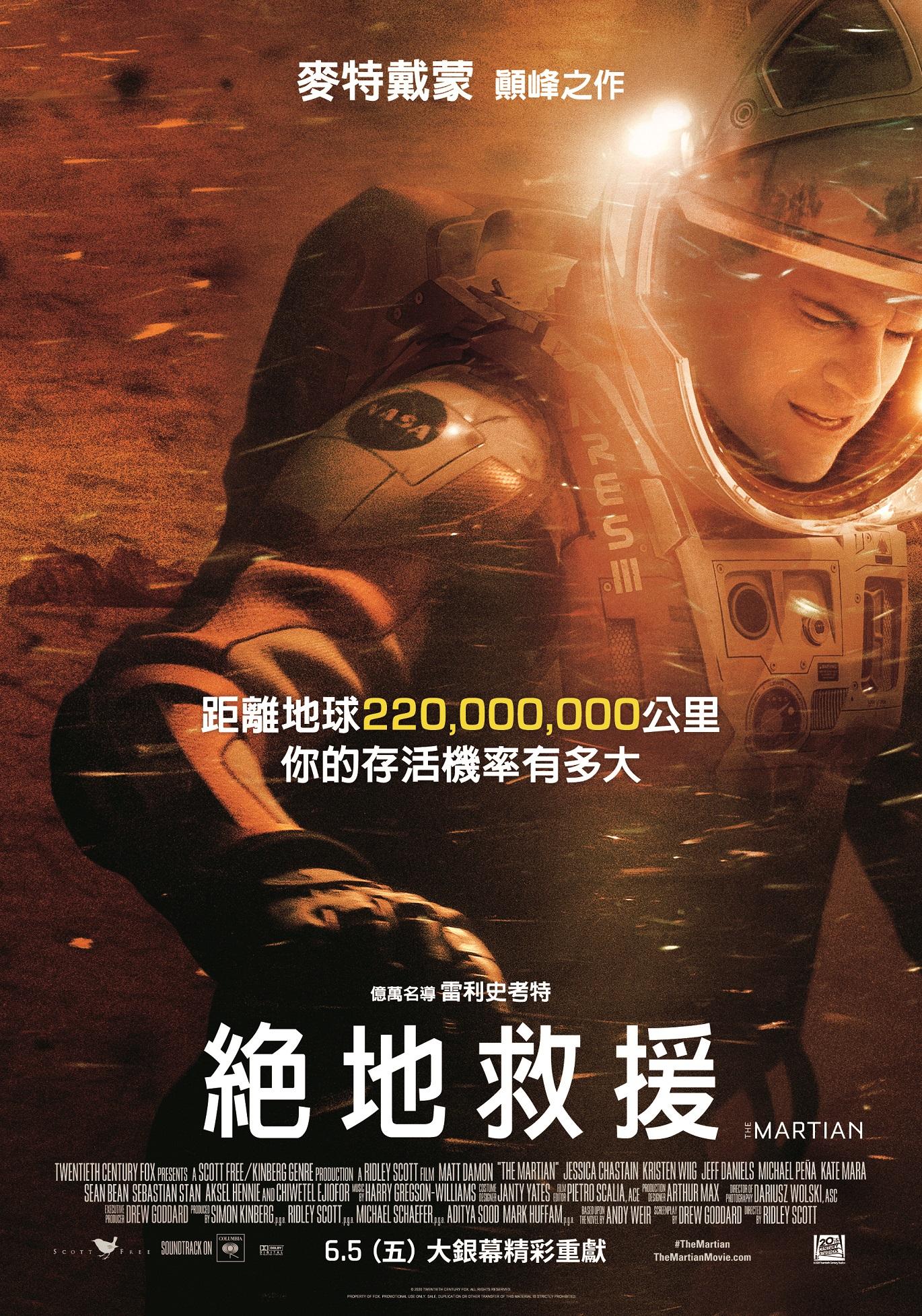 《絕地救援》電影海報