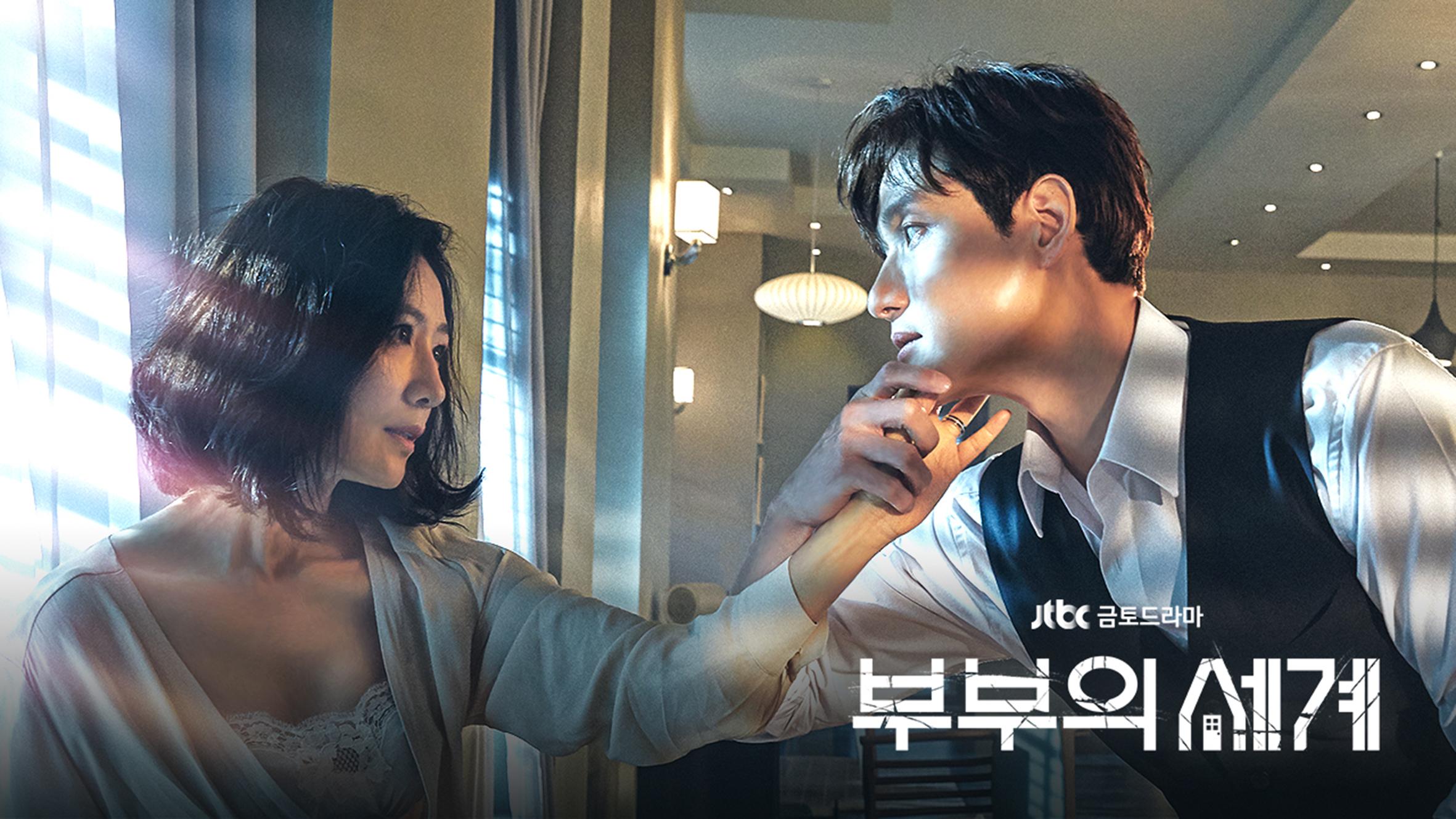 《夫妻的世界》官方海報-橫式(JTBC提供)