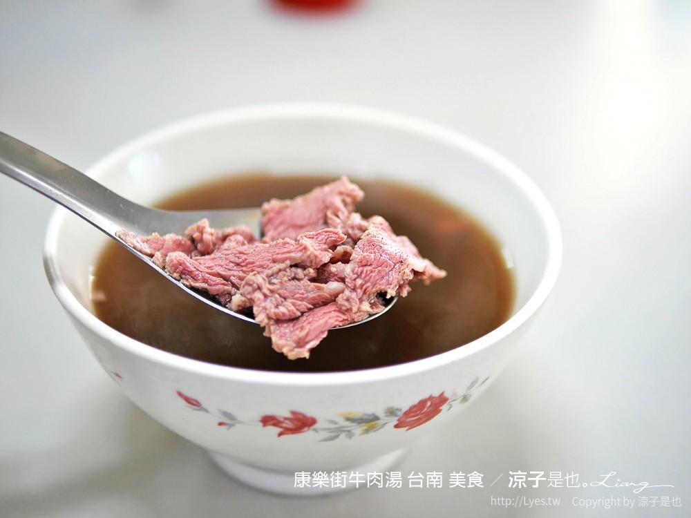 台南|康樂街牛肉湯