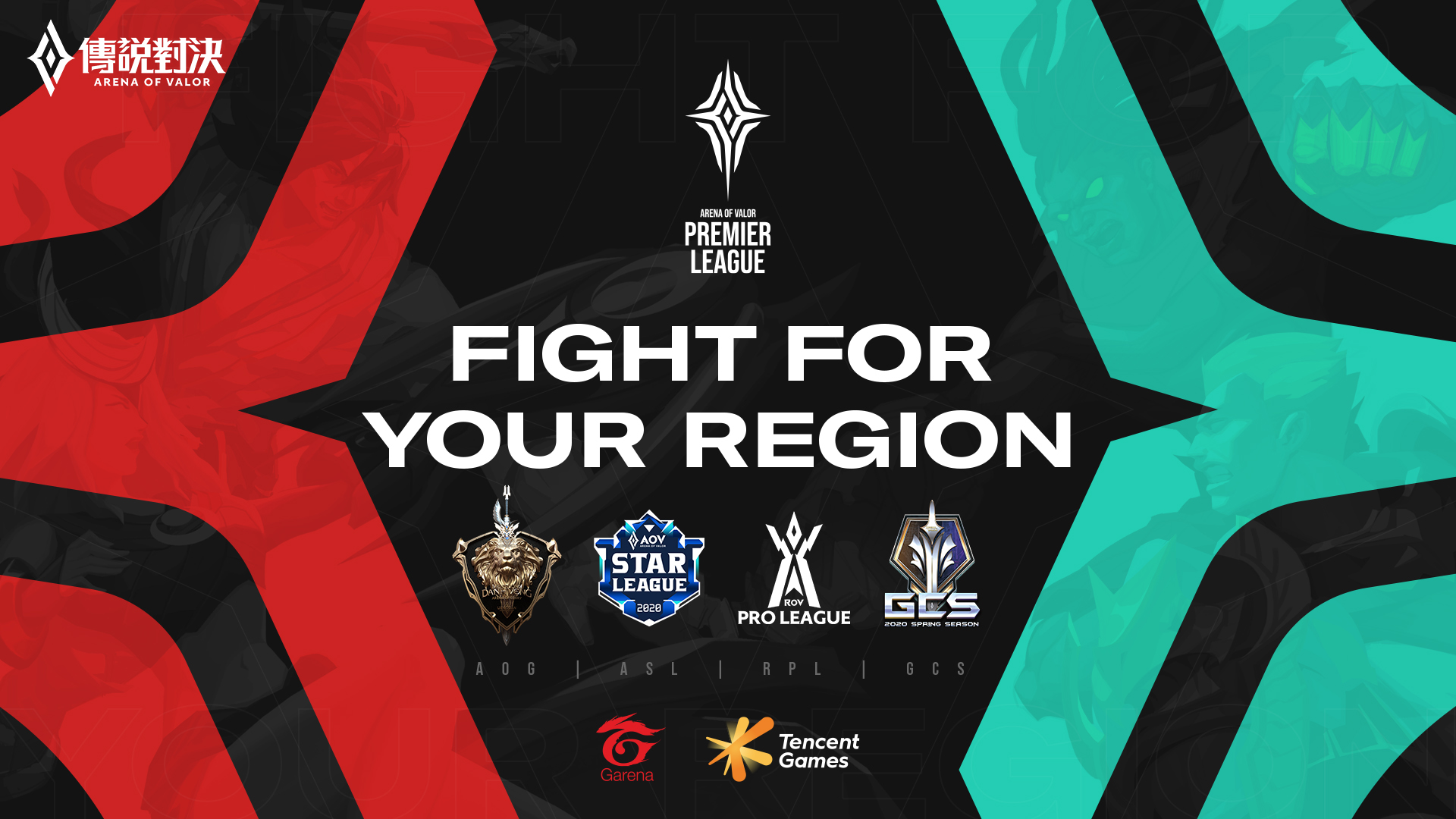 ▲14支頂級職業戰隊將在2020 APL超級職業聯賽上展開頂尖對決