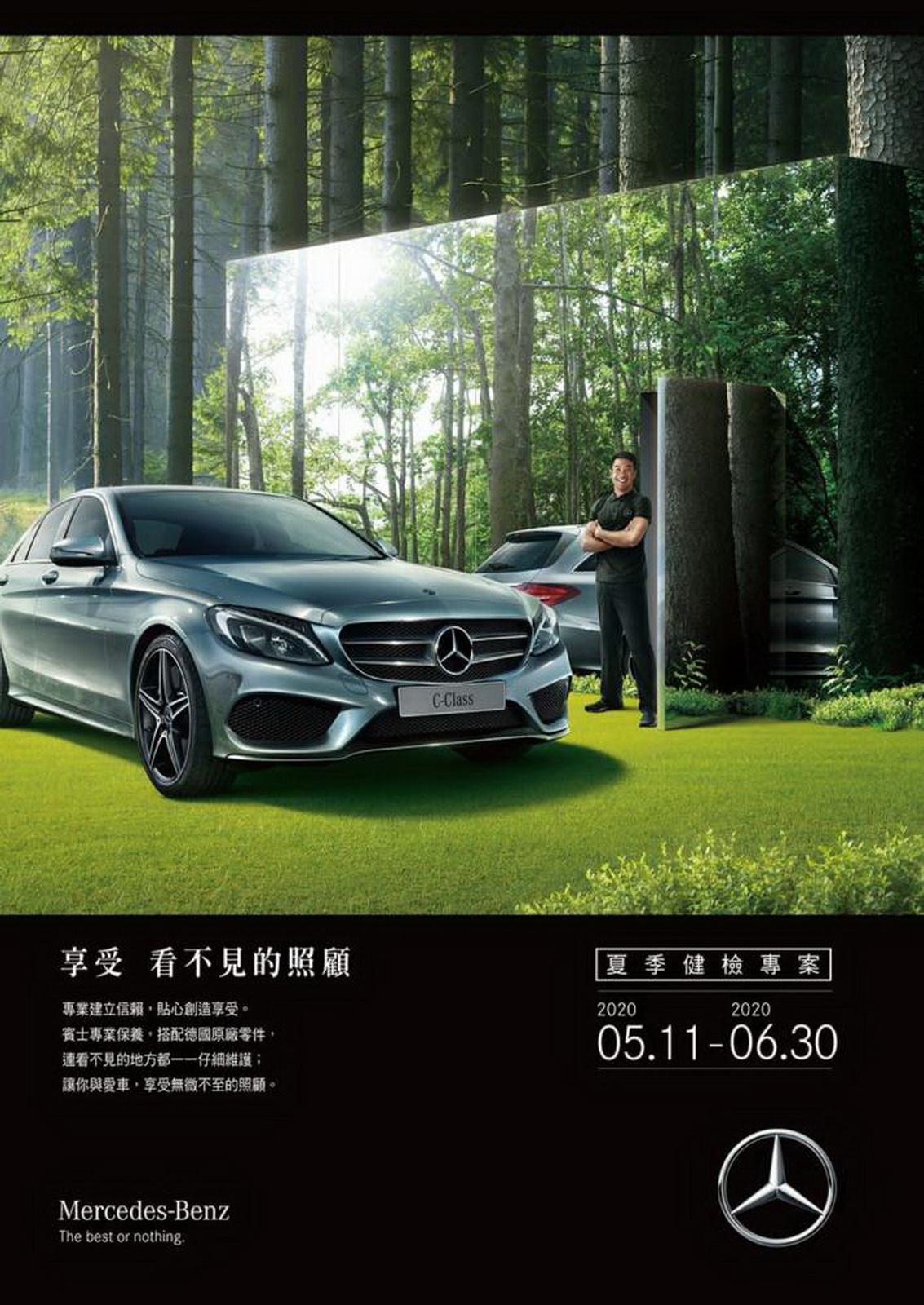 圖/Mercedes-Benz「享受 看不見的照顧」夏季安心守護活動(圖:Mercedes-Benz)