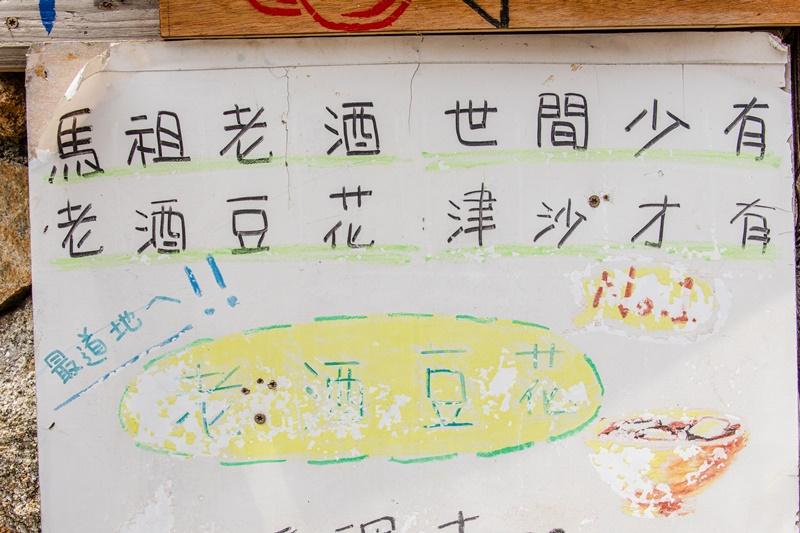 南竿小芹壁「津沙聚落」