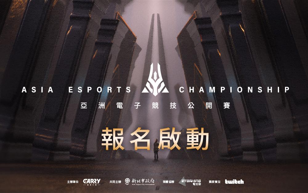 ▲《亞洲電子競技公開賽》今起開放各路好手來報名