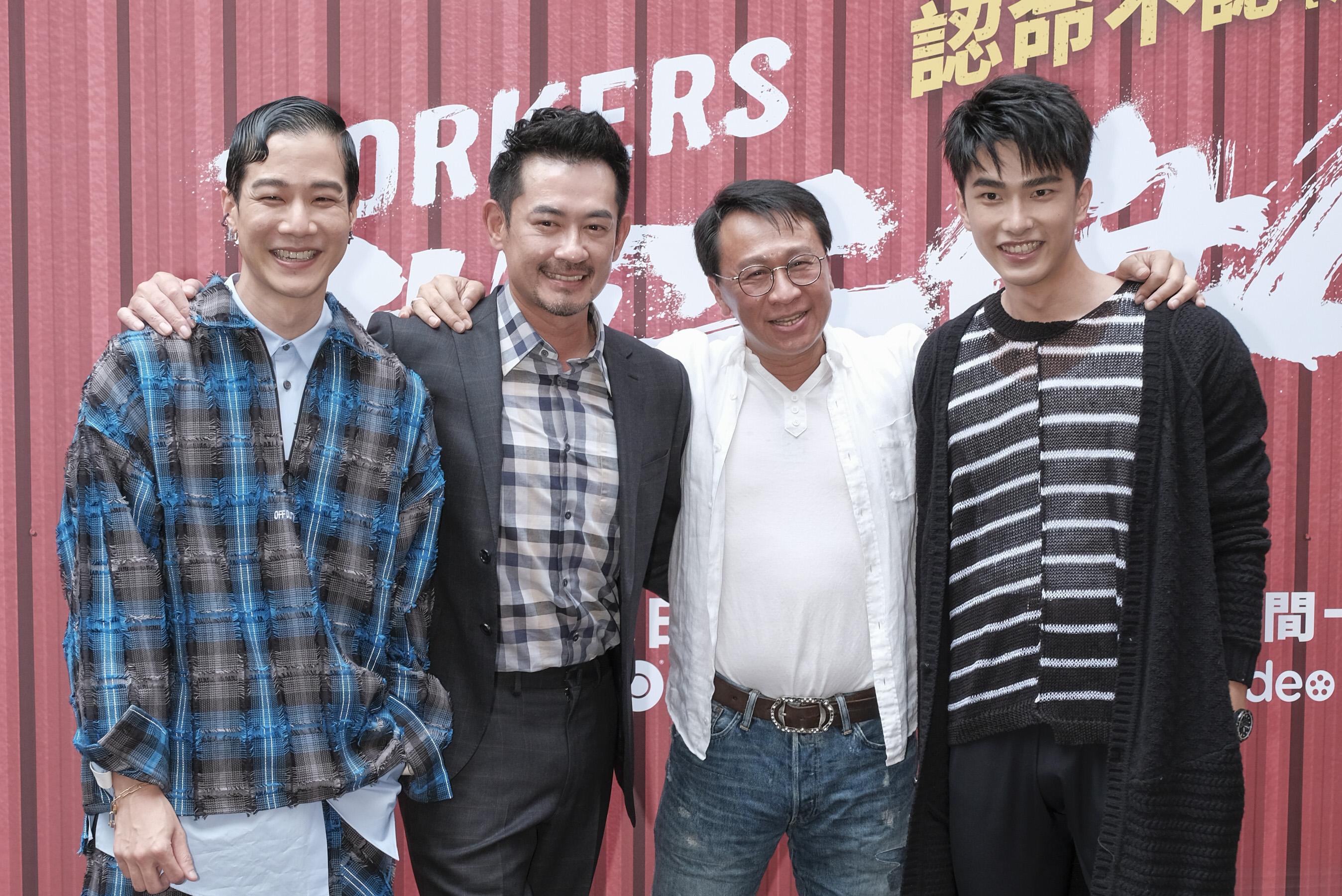 《做工的人》薛仕凌(左起)、柯叔元、游安順、曾敬驊,出席首播記者會_大慕影藝提供