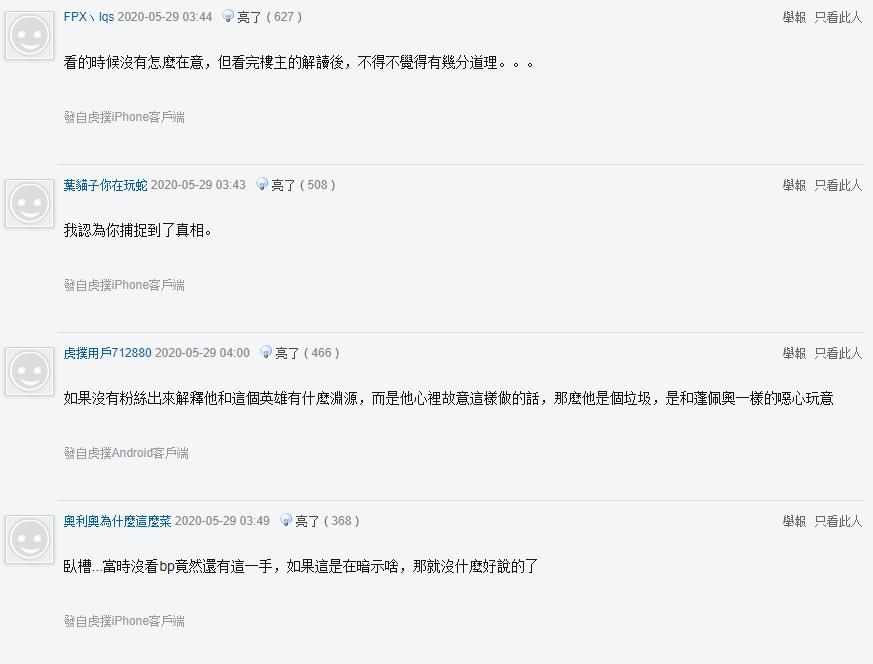 中國粉絲痛罵