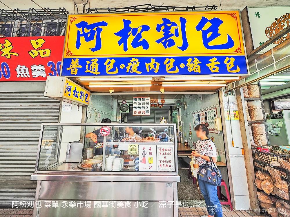 台南永樂市場必吃美食~阿松割包