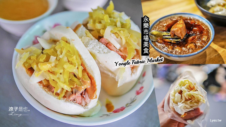 台南永樂市場必吃美食