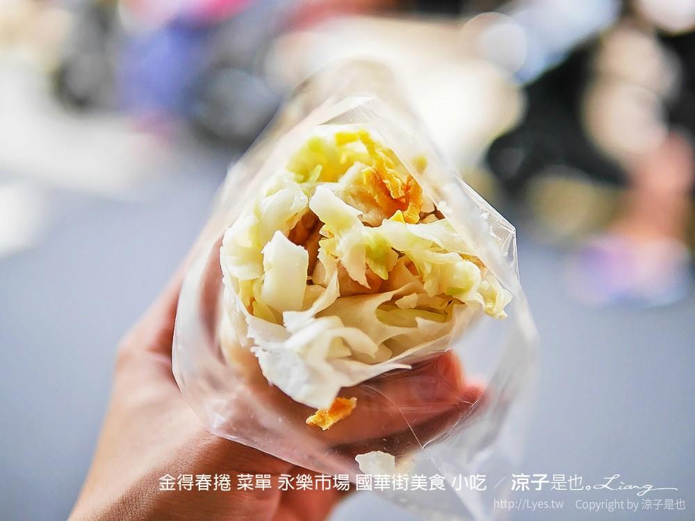 台南永樂市場必吃美食~金得春捲