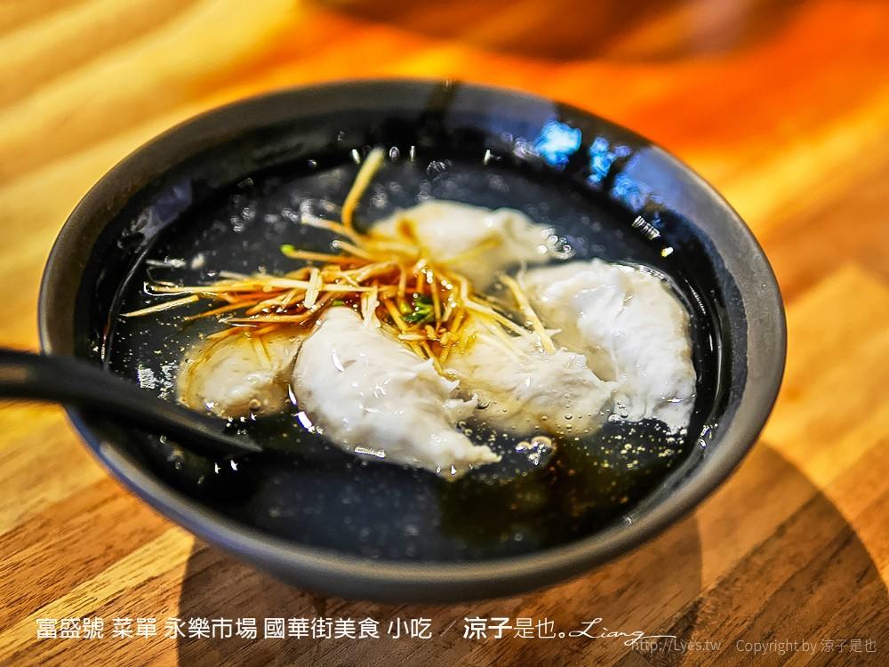 台南永樂市場必吃美食~富盛號碗粿