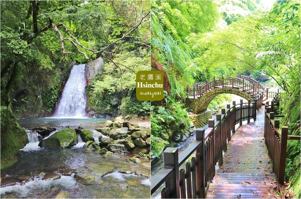 新竹尖石|老鷹溪步道