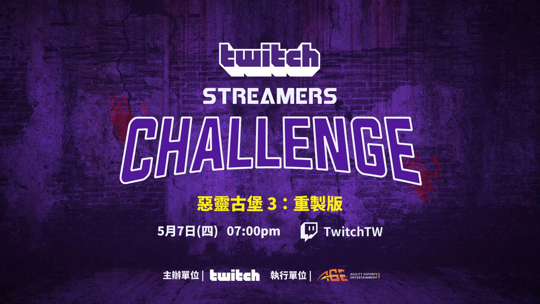《惡靈古堡3:重製版》Streamers Challenge