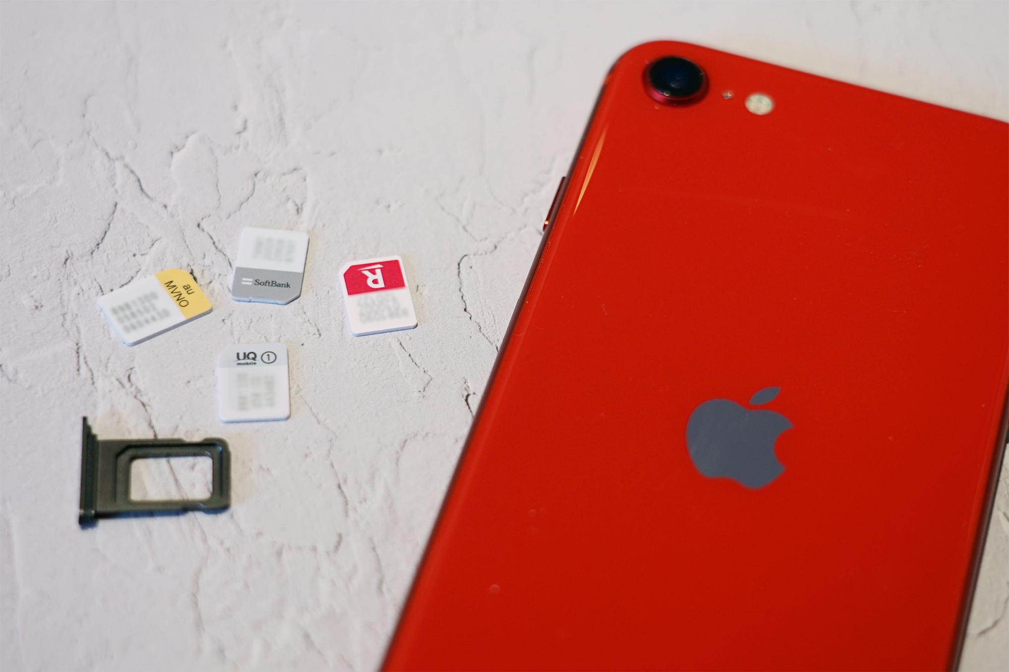 iPhone SE 2020と格安SIM