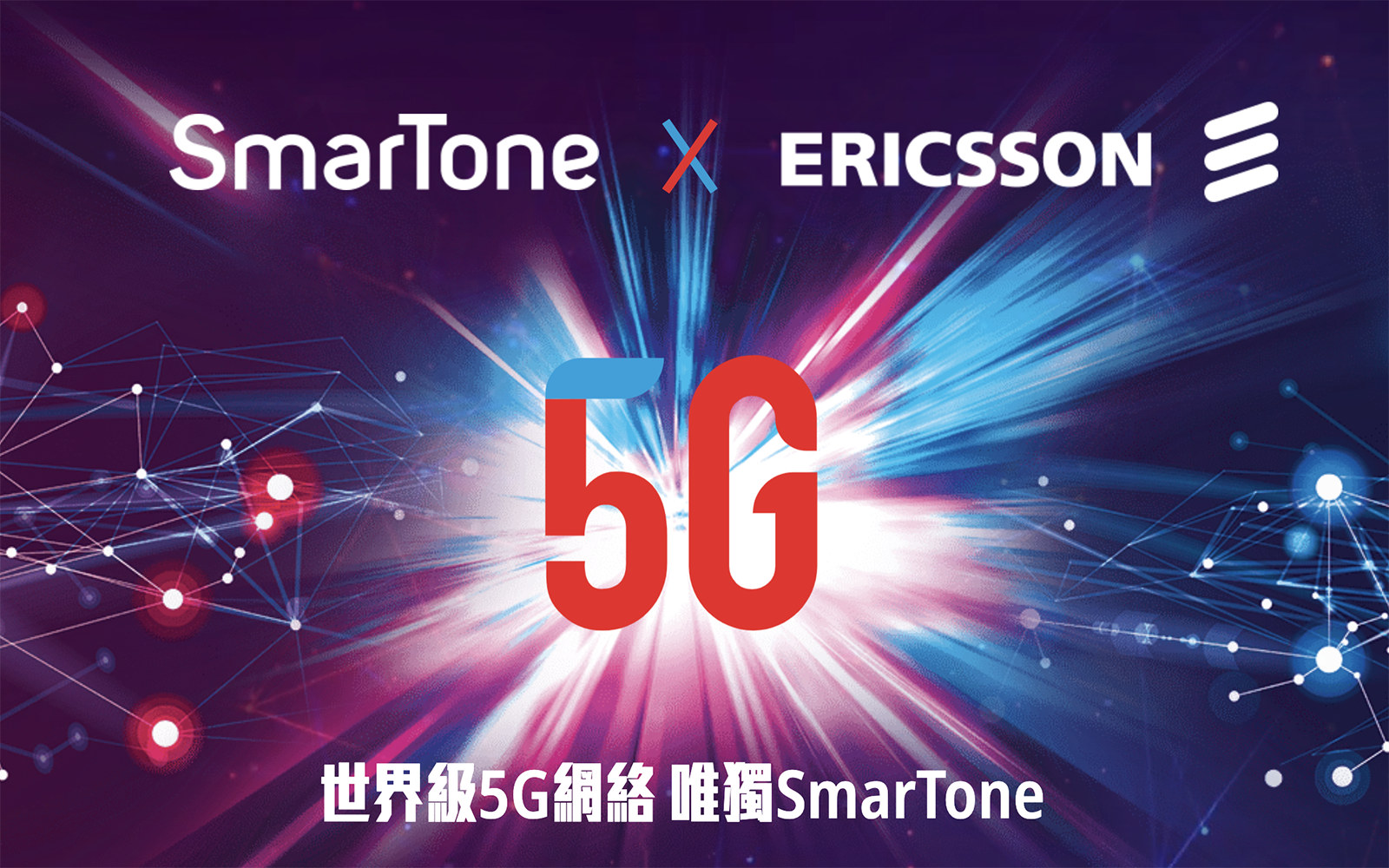 SmarTone 5G HK