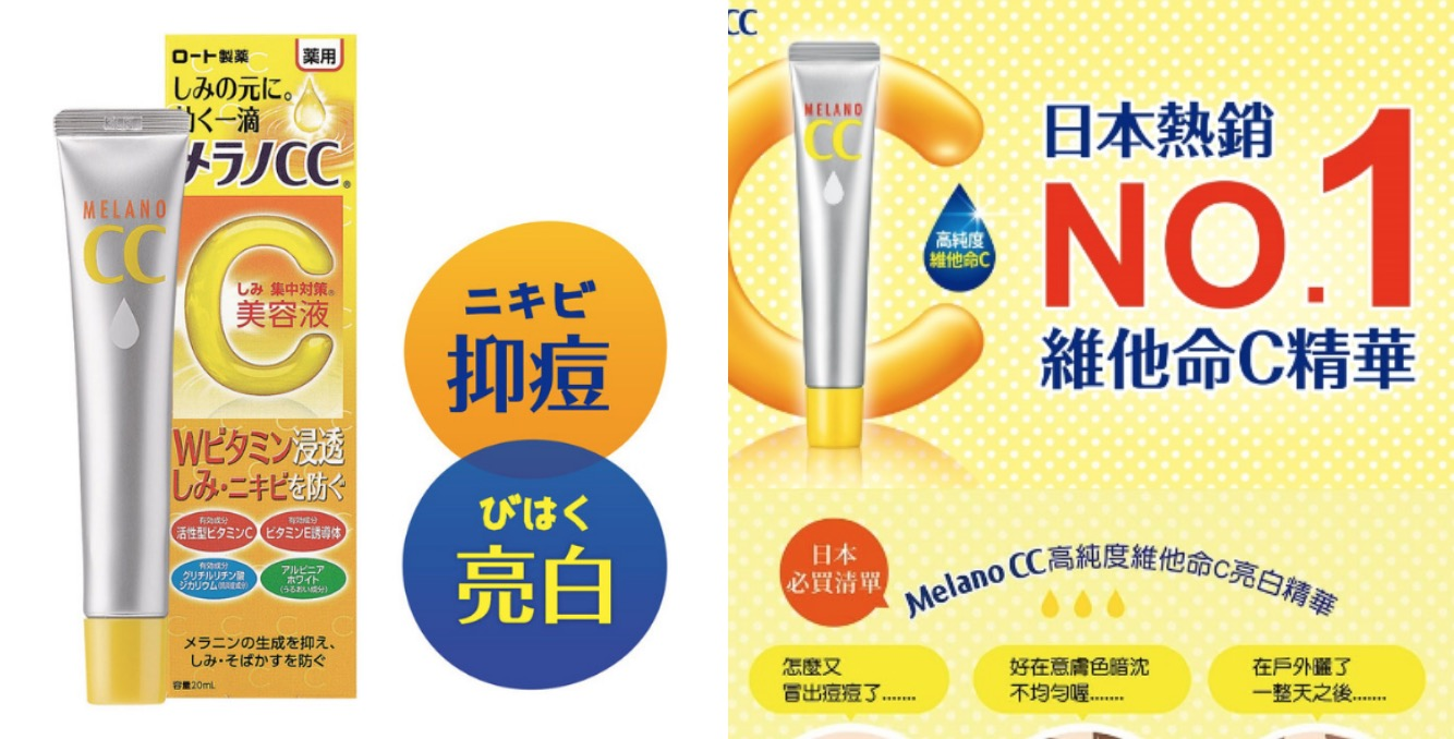 有著日本厚生省核准有效成分,3重維他命能深入肌底,改善肌膚暗沉與乾燥問題,幫助肌膚嫩白透亮,除此外還有抗痘效果